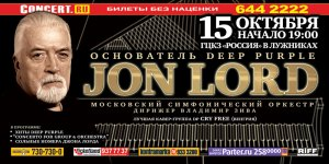 Джон Лорд в Екатеринбурге, Санкт-Петербурге и Москве