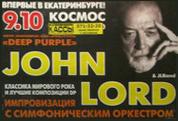 Yekaterinburg poster