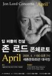 seoul-poster